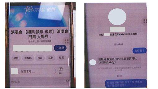 刑事局統計單週就52人購買蔡依林演唱會門票遭詐騙(翻攝畫面)