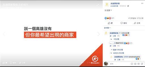 「高雄開新點」PO文,臉書