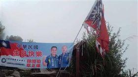韓家軍竟在北大武山上懸掛國民黨總統參選人韓國瑜與台東縣議員章正輝的競選布條。(圖/翻攝章正輝臉書)