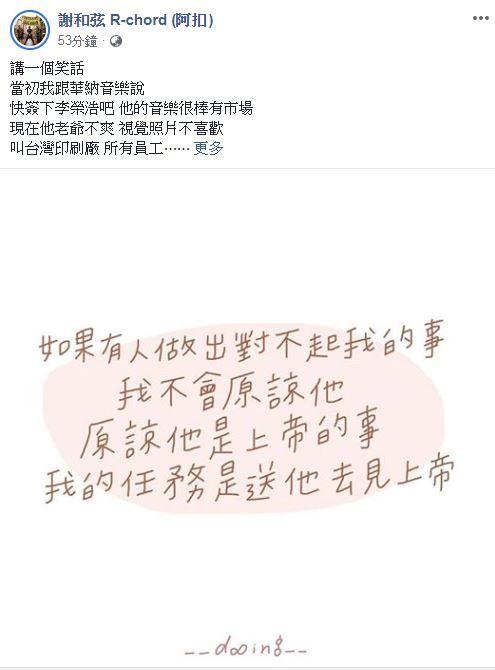 謝和弦 李榮浩/臉書