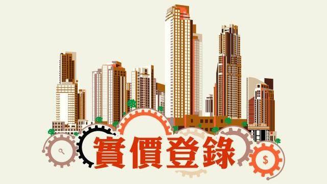 MyGonews/6大保障!板橋地政實價登錄影片告訴你