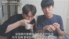 ▲而且認為是韓國人也會喜歡的味道。(圖/囧男경남.Gyeong Nam 授權)