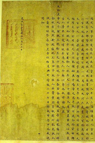康熙遺詔,雍正皇帝(圖/翻攝自中央研究院歷史語言研究所)