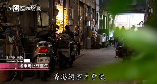 【台中彰化】高手就在菜市場 在台灣的故事第896集(節目截圖)