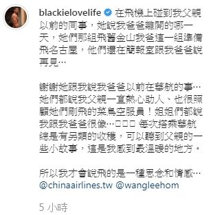 黑人陳建州 圖/IG