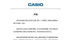 堅持一個中國原則!CASIO微博聲明:堅決維護中國主權 圖/翻攝自微博
