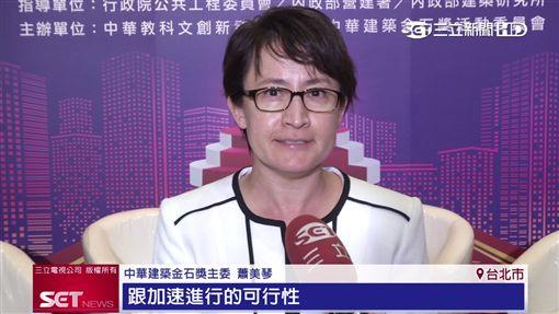 中華建築金石獎,蕭美琴,綠化,都更 ID-2200819