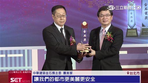 中華建築金石獎,蕭美琴,綠化,都更 ID-2200822
