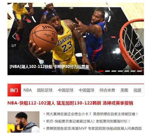 ▲中國對NBA開幕的討論熱度相當高。(圖/取自新浪體育網站)