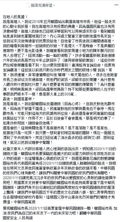 去死韓粉,楊姓婦人1023發文挺韓,臉書