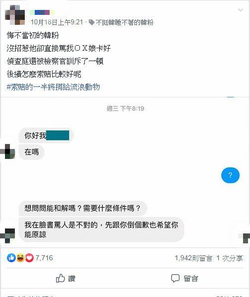 亂譙「X娘卡好」挨告 韓粉私訊求饒:能和解嗎?(圖/翻攝自公民割草行動臉書)
