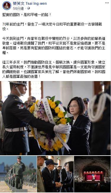 蔡英文古寧頭70周年發文,臉書