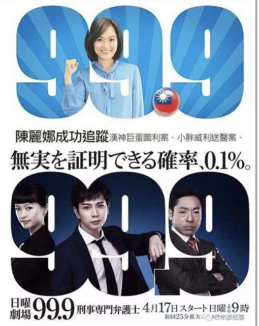 這款水準!挺韓陳麗娜選立委 文宣「99.9%」抄襲日劇(圖/翻攝自靠北傑尼斯臉書)