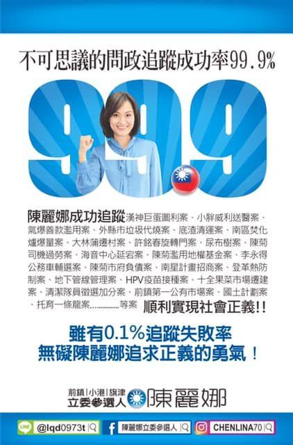 這款水準!挺韓陳麗娜選立委 文宣「99.9%」抄襲日劇(圖/翻攝自陳麗娜臉書)
