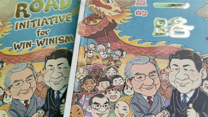 中學生收「一帶一路」漫畫惹爭議 馬來西亞下令收回