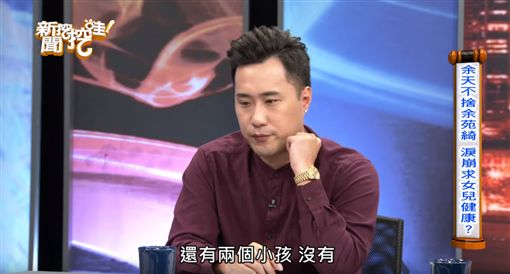 余祥銓(翻攝自YouTube)