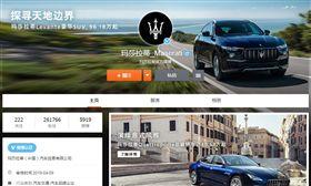 瑪莎拉蒂重新贊助金馬獎?官方急道歉:是台灣經銷商亂搞! 圖/翻攝自微博