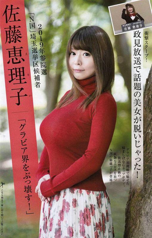 日本,議員,寫真集,聲優,女星