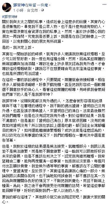 郭宗坤/臉書