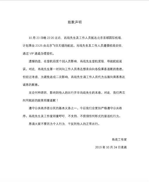 肖戰/微博
