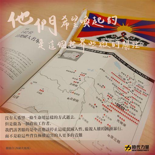 西藏,自焚 圖/翻攝自時代力量臉書