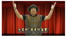 台東縣,洛神花,蔣爭光,模仿,紅金寶(圖/截圖自youtube)_