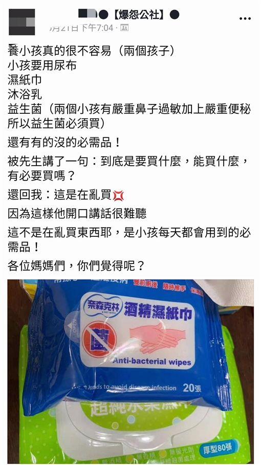 買尿布被老公嫌「亂買」 網叫屈:以為小孩會光合作用?(圖/翻攝自爆怨公社臉書)