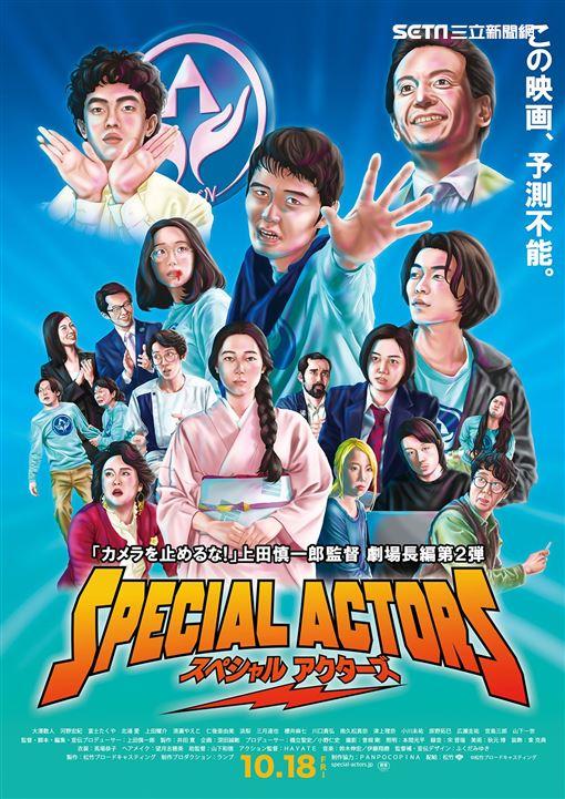 Special Actors 一屍到底 華映提供