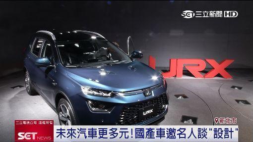 未來汽車更多元!國產車邀名人談「設計」