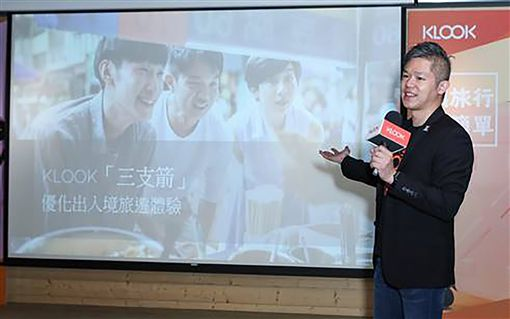 線上旅遊,KLOOK,擴大,投資台灣,三支箭,優化體驗(圖/KLOOK提供) 中央社