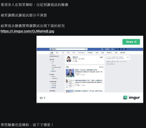 謝震武 謝祖武 臉書 PTT