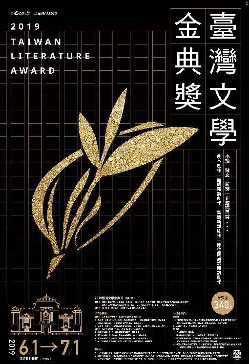 台灣文學金典獎,揭曉,獎金100萬元,張貴興,野豬渡河(圖/中央社)