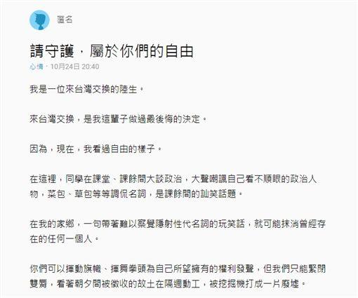 「後悔來台灣交換…」陸生用繁體字罵:去他X的共產黨圖/翻攝自Dcard