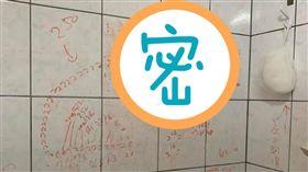 數學,解題,廁所,浴室,阿祖,血案(圖/網友玳儀授權