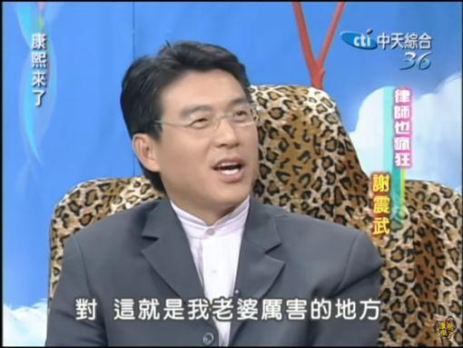 謝震武 康熙來了 圖/YT