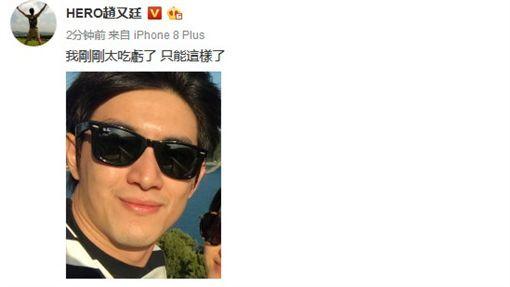▲趙又廷手滑貼出林更新與女友合照。(圖/翻攝自趙又廷微博)