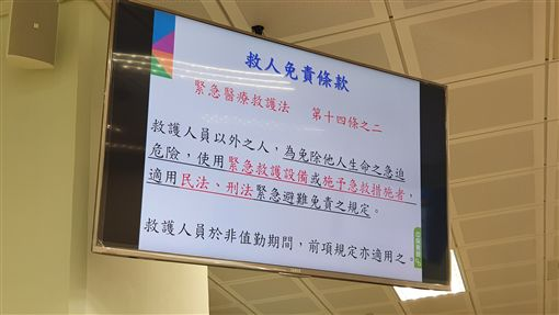CPR,救護車,急救,免責(圖/翻攝自爆廢公社)