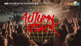音樂活動Autumn Attack