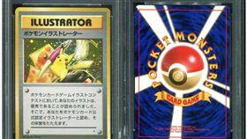 在「寶可夢」的交換卡片遊戲(Pokémon Trading Card Game,Pokémon TCG)中有種卡牌在全球僅限量39張,因為在發行當時並沒有公開販售,而是當成插畫比賽的獎品,其稀有程度導致它的價格飆漲,日前在Invaluable舉辦的拍賣會上,這張「皮卡丘插畫家」的卡片,以19.5萬美元(約為新台幣600萬元)的價格賣出,創下紀錄。(圖/翻攝自Invaluable)