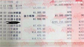 詐騙,帳戶,未婚,台北,翻攝畫面