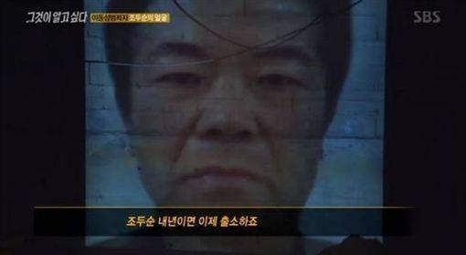 強姦慣犯趙斗淳(又譯:趙斗順,조두순) 圖/SBS