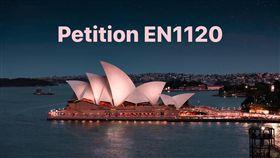 繼德國、美國之後,澳洲國會也出現要求承認台灣的請願。(圖/翻攝自Taiwan Warm Power臉書)