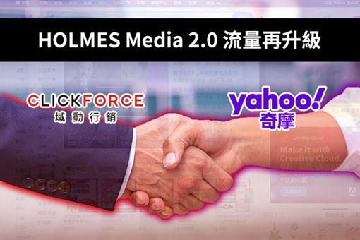 2019年域動行銷從服務、技術及平台皆有提升,近日與Yahoo!完成流量串接合作,除了擴大MULTIFORCE流量廣度及深度外,更提供多元的流量服務。