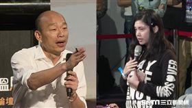 正妹問「市政敷衍怎當總統」韓國瑜回應