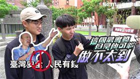民眾調侃韓國瑜放眼世界、征服宇宙言論。 民眾多數認為台灣安全,人民有錢是基本訴求。