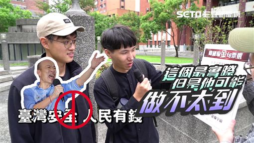 民眾調侃韓國瑜放眼世界、征服宇宙言論。民眾多數認為台灣安全,人民有錢是基本訴求。