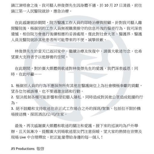 林俊傑針頭網拍官方回應翻攝IG