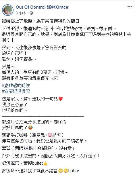 阿翔,Grace/臉書