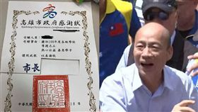 韓國瑜,感謝狀,志工,市長