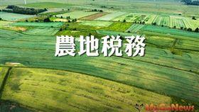 文/名家專用/MyGonews/作農業使用之農業用地,移轉與自然人時,如申請不課徵土地增值稅,要注意申請期限,以免影響權益(勿用)